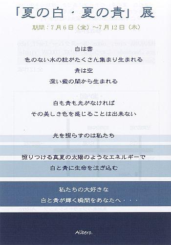 『夏の白・夏の青』