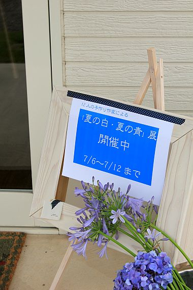 『夏の白・夏の青』展