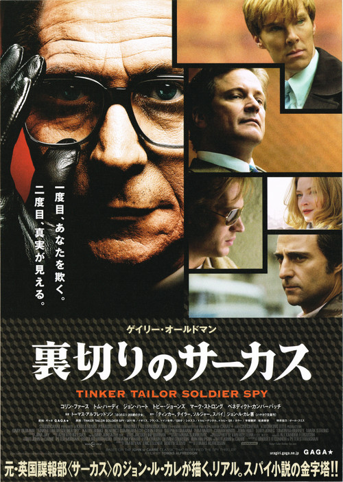 tinkertailorsoldierspy_jp_flyer0.jpg