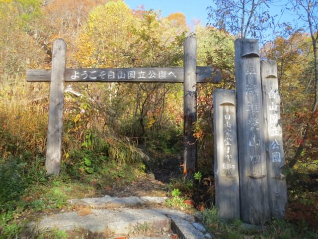 10月25日 白山平瀬道登山口