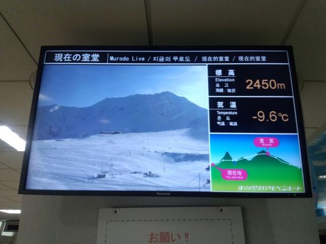11月16日 室堂ライブカメラ