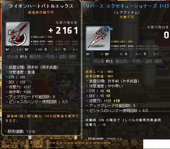 Maple140327_173800.jpg
