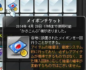 Maple140330_173952.jpg