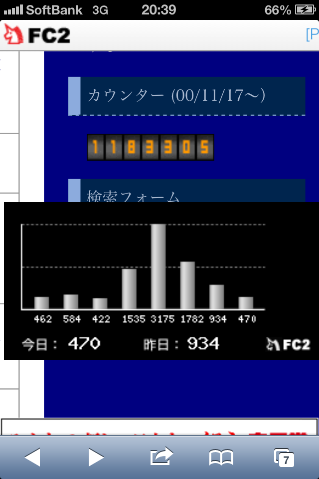 20121205counter.png