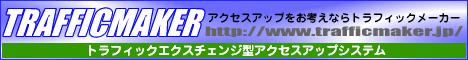 トラフィックエクスチェンジのトラフィックNo.1