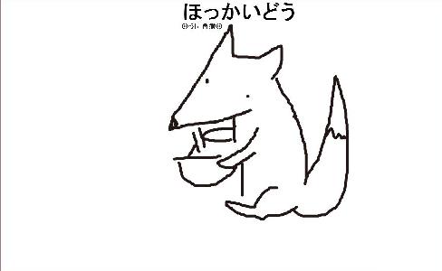 おえかき! 03