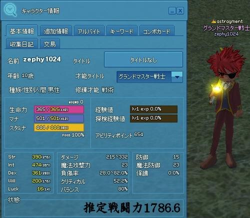 mabinogi_20130328aa.jpg