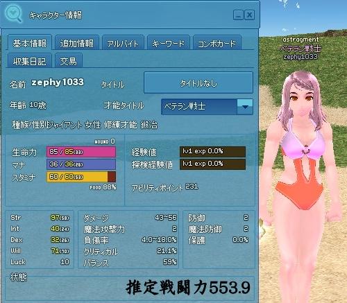 mabinogi_20130328c.jpg