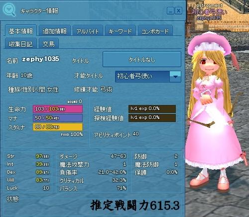 mabinogi_20130328d.jpg