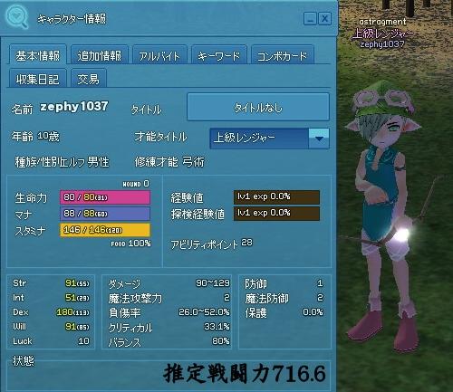 mabinogi_20130328e.jpg