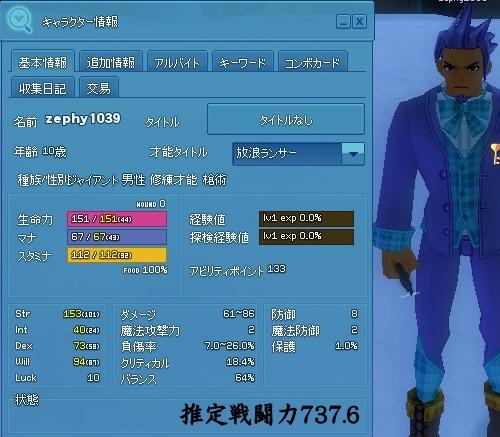 mabinogi_20130328f.jpg