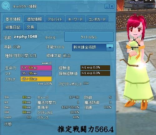 mabinogi_20130328g.jpg