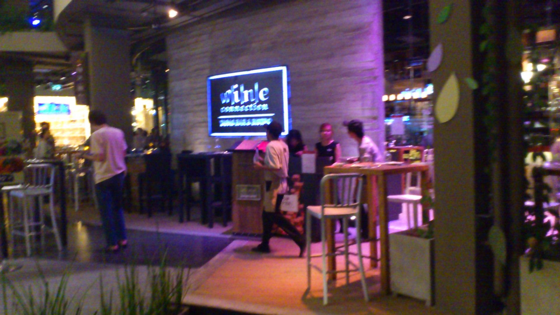 ワインコネクション入口 2012年3月25日19時43