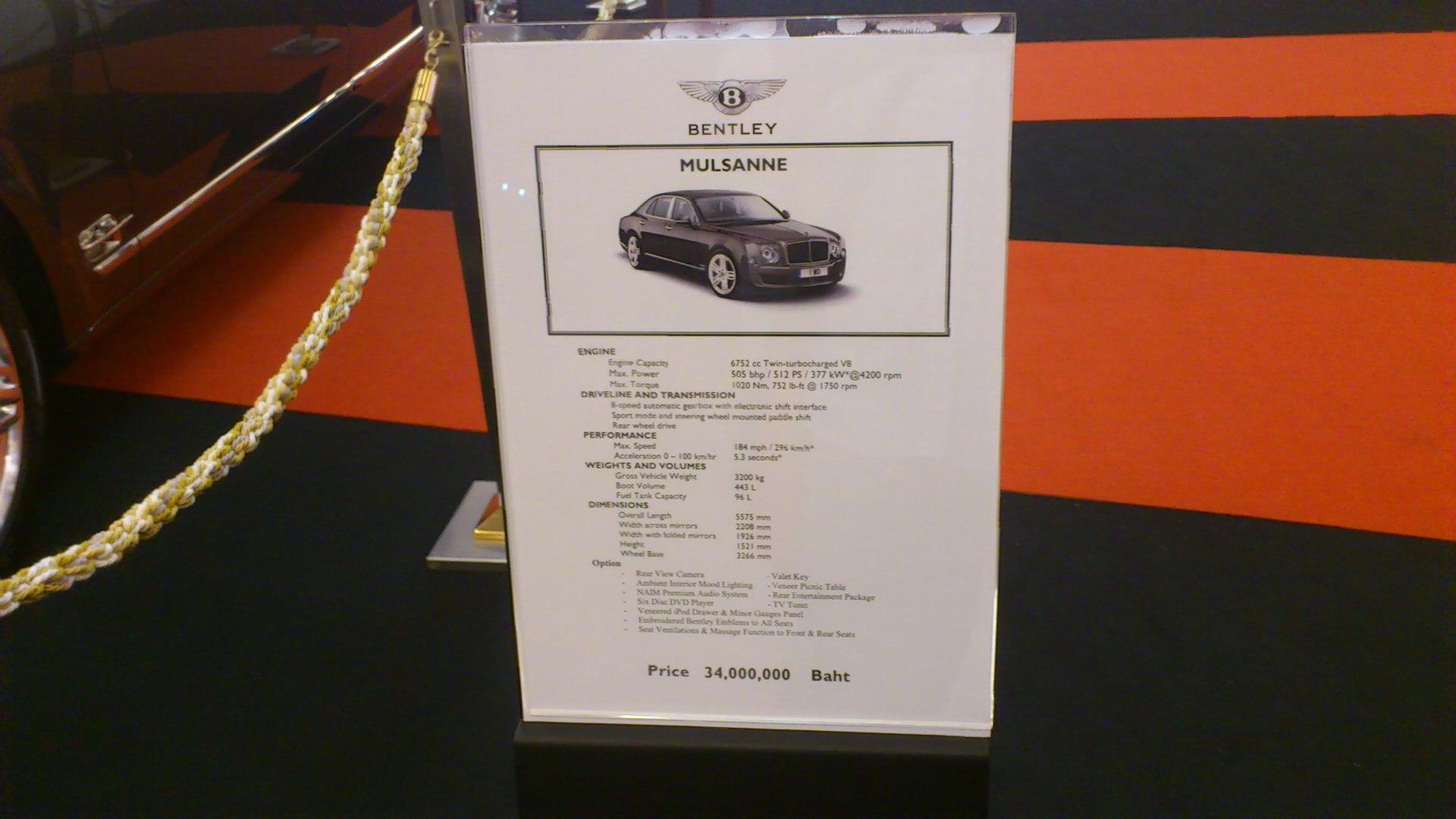 サイアムパラゴン展示車値段