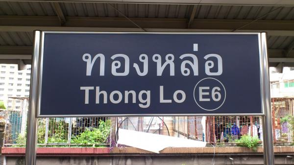 トンロー駅_convert_20120614022637