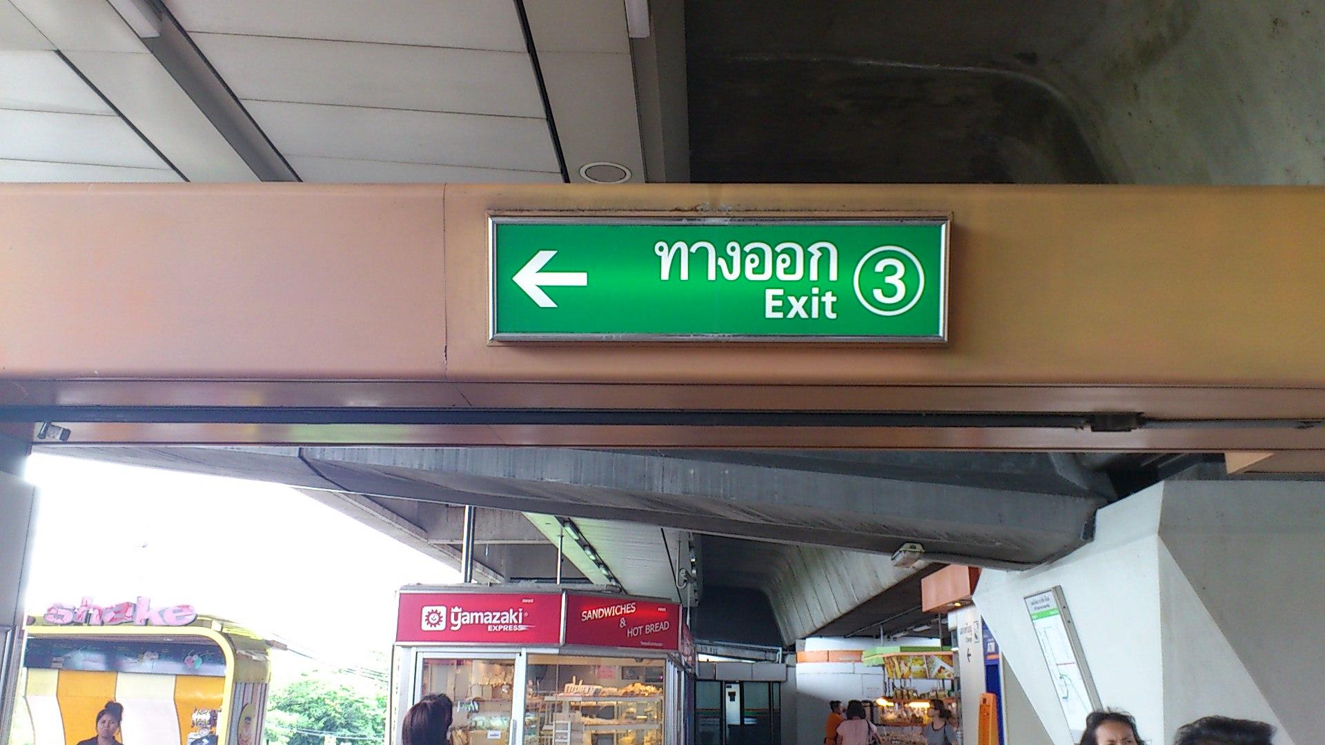 チャトチャック駅3番出口