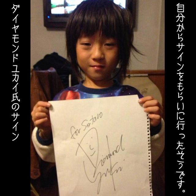 ダイヤモンドユカイ氏のサイン