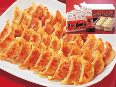 宇都宮餃子。