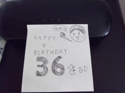お誕生日付せん。