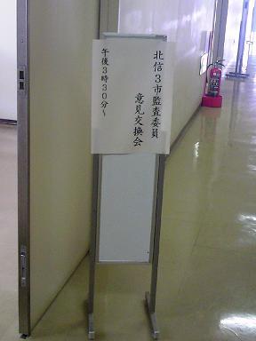 H26年北信3市監査委員意見交換会