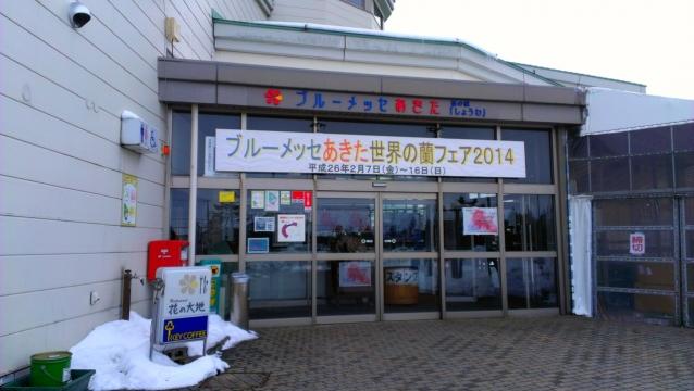 2014-02-14_13-51-14.jpg