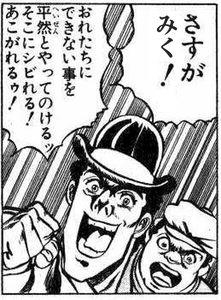 sasugamiku.jpg