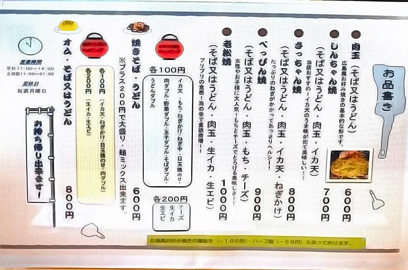 shinchan_menu.jpg