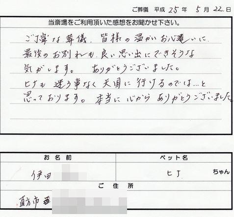 130522-3.jpg