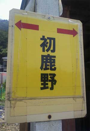 20120723_hajikano_001.jpg