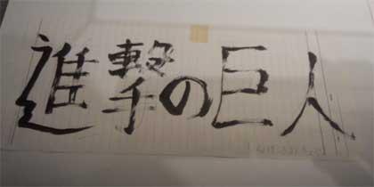 20141128_kyojinten_007.jpg