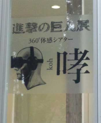 20141128_kyojinten_041.jpg