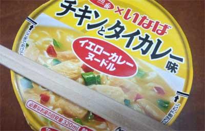 tai_yellow_2014_002.jpg
