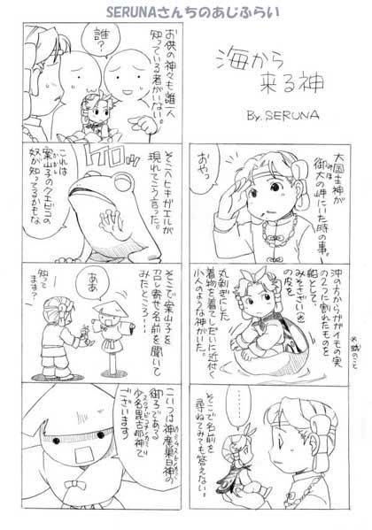 umikarakuru_SERUNA_2014_001.jpg