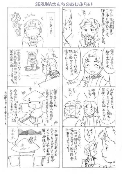 umikarakuru_SERUNA_2014_002.jpg