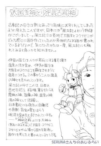 umikarakuru_omake_001_SERUN.jpg