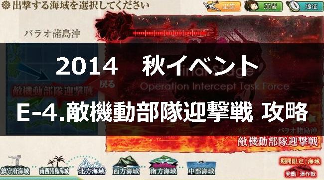 2014akie4000.jpg