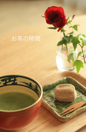 IMG_4251 お茶の時間