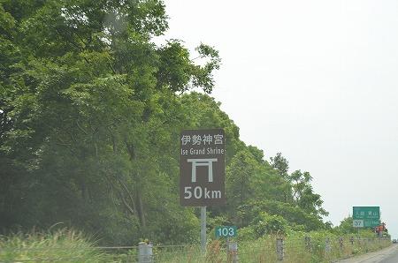 お伊勢参り_00 (76)
