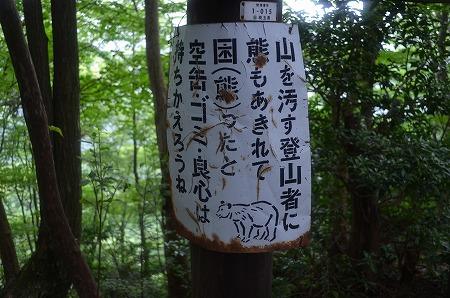 棒ノ折山__78