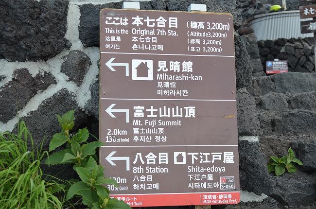 富士山__131