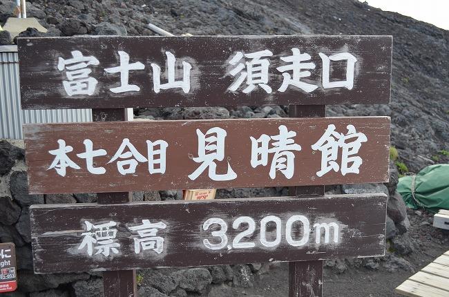 富士山__134