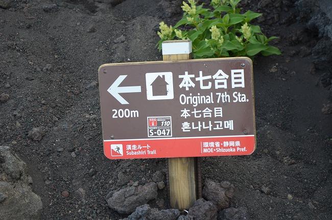 富士山__126
