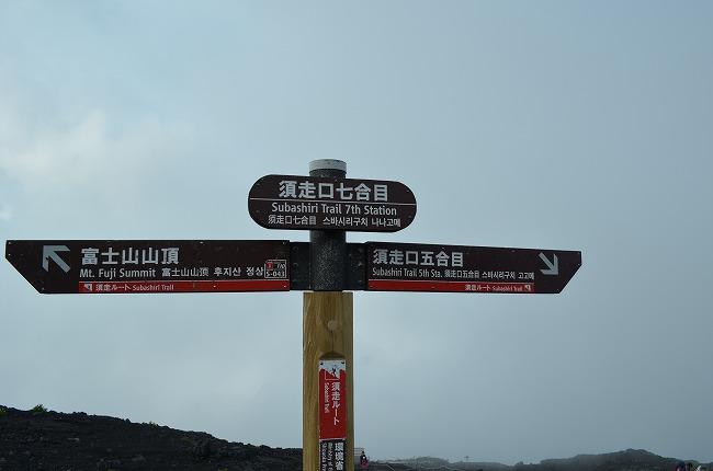 富士山__112