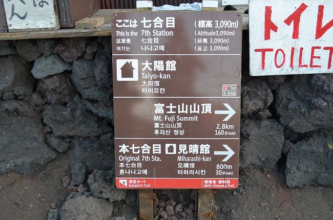 富士山__101