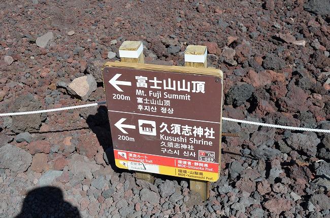 富士山_169 (135)