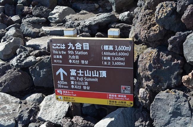 富士山_169 (131)