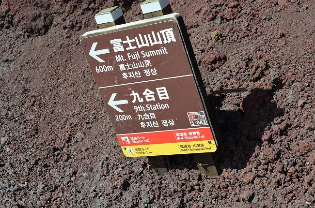 富士山_169 (124)