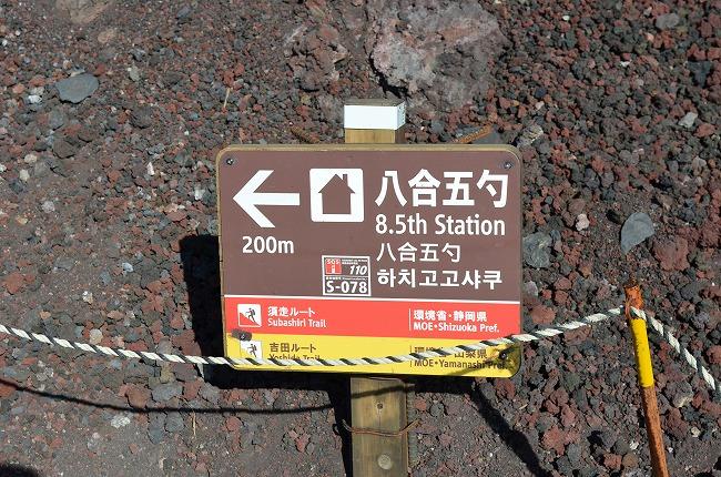 富士山_169 (116)