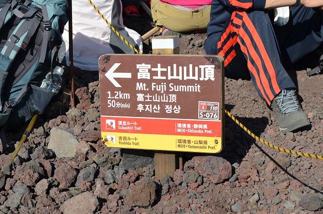 富士山_169 (115)