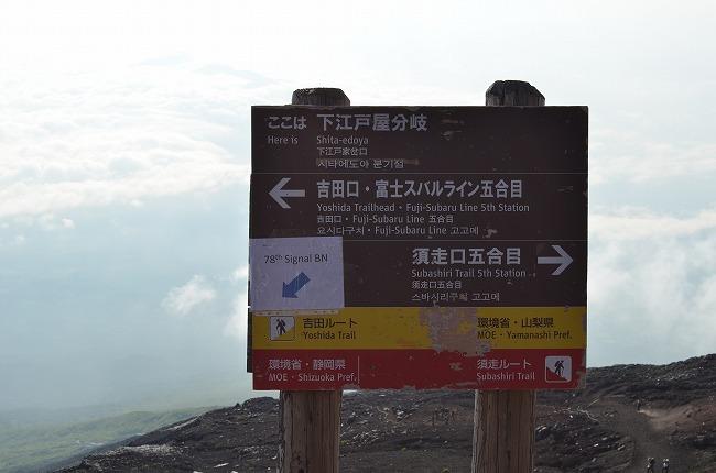 富士山_169 (101)